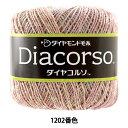 春夏毛糸 『Diacorso(ダイヤコルソ) 1202番色』 DIAMOND ダイヤモンド