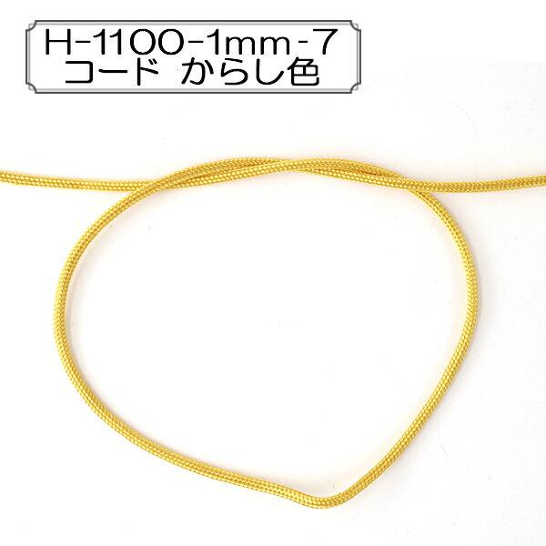 【数量5から】Elite(エリート) 『H-1100-1mm‐7 コード からし色』