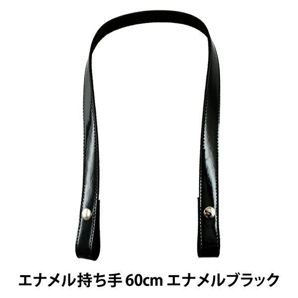 裁縫材料, 持ち手・ハンドル  60cm ENA-6020S E11 INAZUMA