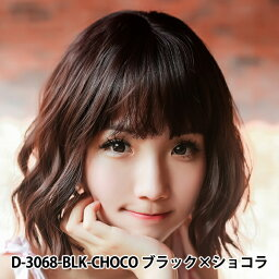 ウィッグ 『Tefure (テフリ) DOLLYボブ ブラック×ショコラ D-3068』 Fujitatsu 富士達
