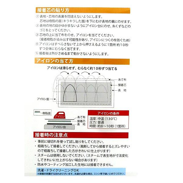 サンコッコー アイロン接着芯地 不織布タイプ 厚手/SUN50-33