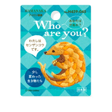 ハマナカ ワッペン 『Who Are You? (フーアーユー?) センザンコウ H459-045』 Hamanaka ハマナカ