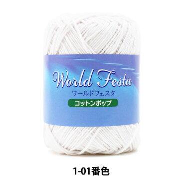 毛糸 『コットンポップ (合太タイプ) シロ』 ワールドフェスタ