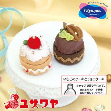 オリムパス ペットボトルキャップで作る スウィーツマグネット いちごのケーキとチョコケーキ PA-726[ケーキ Sweets Olympus パ