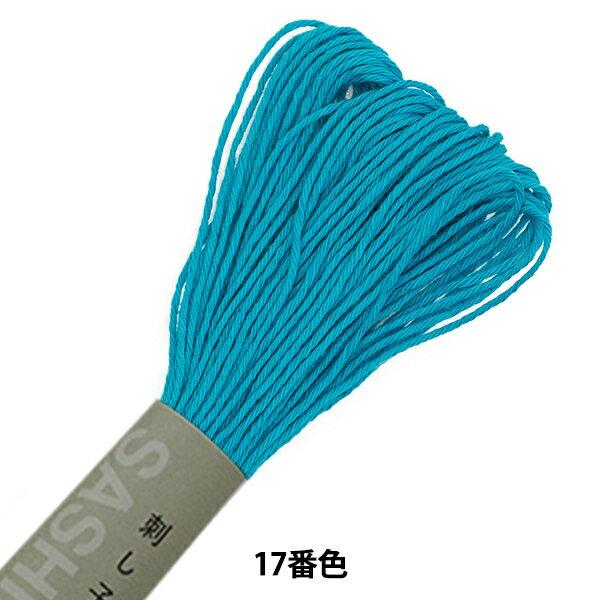 刺しゅう糸『刺し子糸 17番色(単色)』OLYMPUS オリムパス