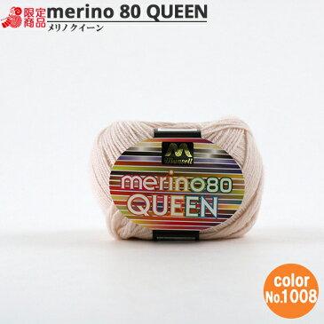 マンセル毛糸 『メリノクイーン(中細) 30g 1008番色』【ユザワヤ限定商品】