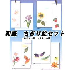 ○和紙ちぎり絵セット(はがき:5種/しおり:3種)