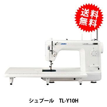 ジューキ 職業用本縫いミシン TL-Y10H シュプール/Y10H[上級者向け 本体 入園 入学 通販 JUKI]