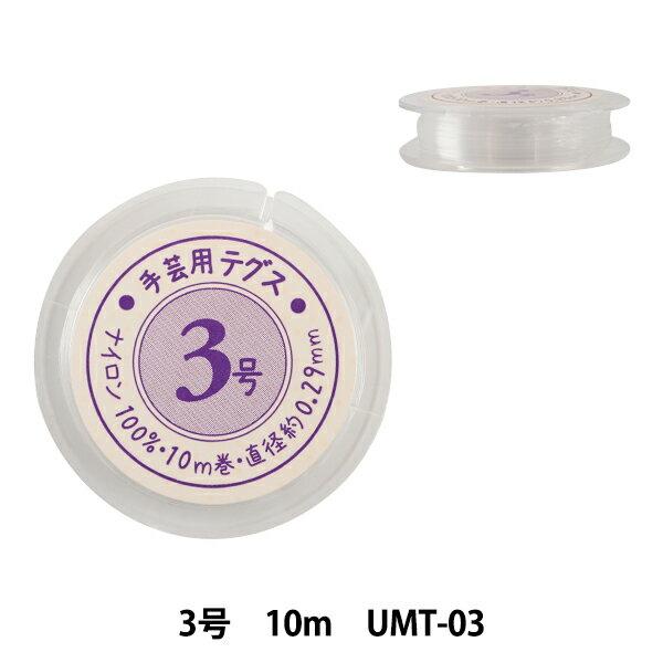 マンセル『テグス3号(UMT-03)』