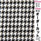 【雑誌掲載】【数量5から】 生地 『T/Rタータン(片面起毛)/千鳥格子/8838-268 』