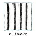 タオル 『nunosai(ヌノサイ) NS624 シマシマ ハンカチ 約50×50cm』