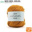 秋冬毛糸 『moimoi SOLID(モイモイ・ソリッド) 61-623(ブラウン)番色』 Clover クロバー