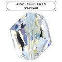 ユザワヤで買える「スワロフスキー 『#5523 Cosmic Bead クリスタル/AB 12mm 1粒』 SWAROVSKI」の画像です。価格は219円になります。