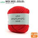 秋冬毛糸 『moimoi SOLID(モイモイ・ソリッド) 61-626(レッド)番色』 Clover クロバー