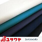 ○コットンシャンタン 23001 [生地 布 フォーマル ドレス 綿シャンタン つむぎ]