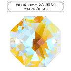 『#8116 クリスタルブルーAB 2個入り』 SWAROVSKI(スワロフスキー社)