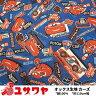 ○KOKKA(コッカ) ディズニー カーズ オックスプリント ブルー GR-1056-1A [ ピクサー/キャラクター/Cars/生地/布/キッズ/入園/入学/男の子]