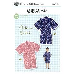甚平子供用、男の子女の子90~160㎝を型紙で簡単手作り!