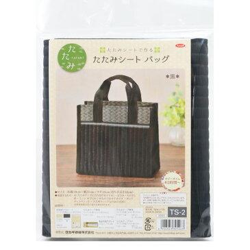 Panami (パナミ) 『たたみシートバッグ 黒』 TS-2