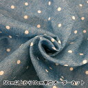 【数量5から】 生地 『デニム調ダブルガーゼ 水玉 /AP-25501-3 Bオールドブルー』