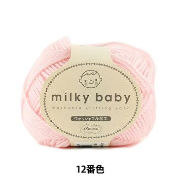 秋冬毛糸 『milky baby(ミルキーベビー) 12番色』 Olympus オリムパス オリムパス