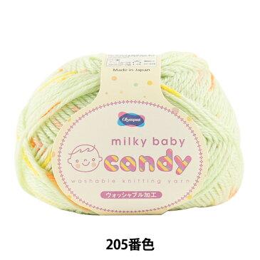 秋冬毛糸 『milkyabyandy(ミルキーベビーキャンディ) 205番色』 Olympus オリムパス オリムパス