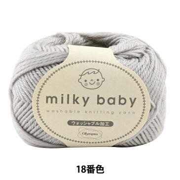 秋冬毛糸 『milkyaby(ミルキーベビー) 18番色』 Olympus オリムパス オリムパス