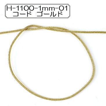 【数量5から】Elite(エリート) 『H-1100-1mm-01 コード ゴールド』