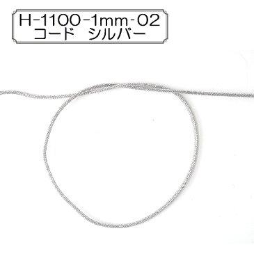 【数量5から】Elite(エリート) 『H-1100-1mm‐02 コード シルバー』