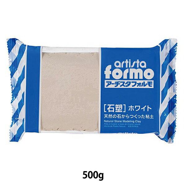 石塑粘土 『artista formo (アーチスタフォルモ) 500g ホワイト 2105』 PADICO パジコ