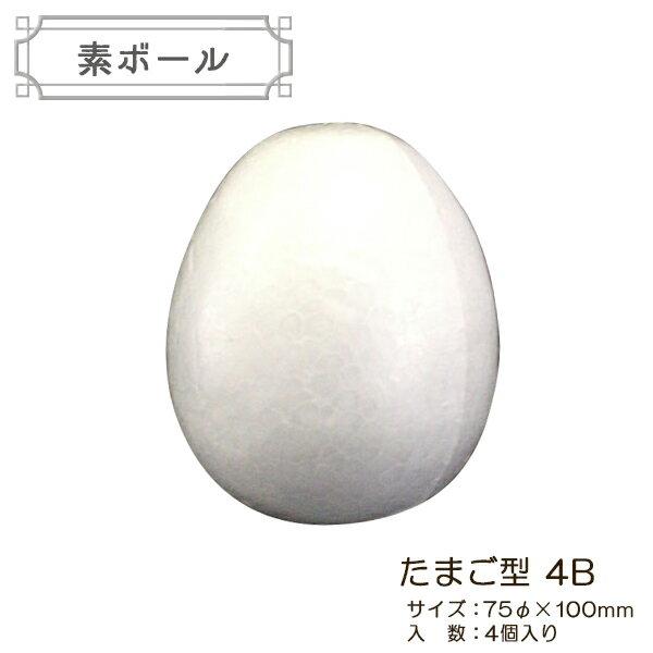 卵, 鶏卵  4B4