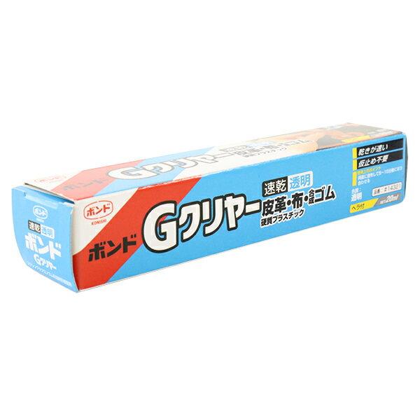接着剤 『ボンド Gクリアー 速乾透明』 コニシ
