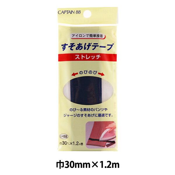 補修材料 『CAPTAIN88 ストレッチすそあげテープ 紺』 キャプテン CP88-2