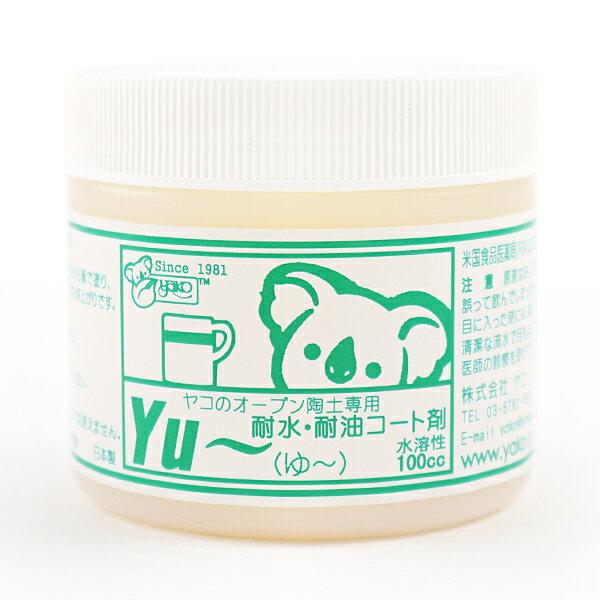 粘土用液剤『オーブン陶土専用 防水・耐油コート剤 Yu~(ゆ~)』