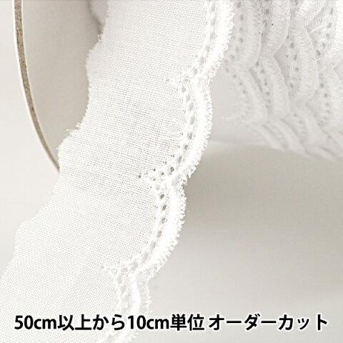 【数量5から】 『綿レース 白 幅約24mm』 3316