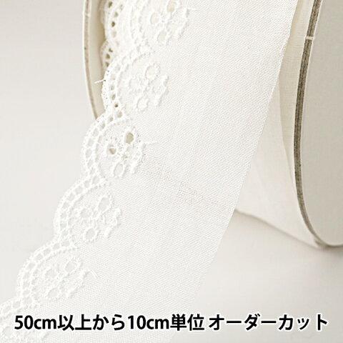 【数量5から】 『綿レース 白 幅33mm』 626758