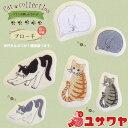 【猫の日セール】オリムパス フランス刺繍キット ブローチ ねこちゃん [フランス刺しゅう ししゅう Olympus 刺繍キット ハン