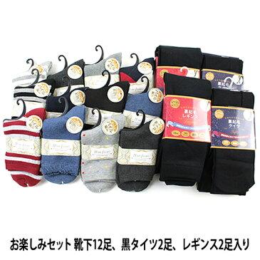 お楽しみセット『靴下12足、黒タイツ2足、レギンス2足入り 2000円+税』