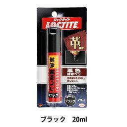 【1000円ポッキリ】 レザーケア用品 『LOCTITE(ロックタイト) 革色補修ペン ブラック DLP-02B』 Henkel ヘンケルジャパン