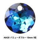 スワロフスキー 『#6430 Classic Cut Pendant バミューダブルー 10mm 1粒』 SWAROVSKI スワロフスキー社