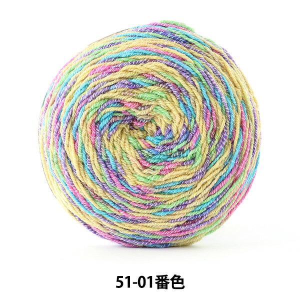 春夏毛糸 『FREE SOCK COTTON(フリーソックコットン) D51-01』 World Selection 【ユザワヤ限定商品】