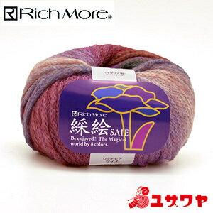 秋冬毛糸 『綵絵(サイエ) 1番色』 RichMore リッチモア
