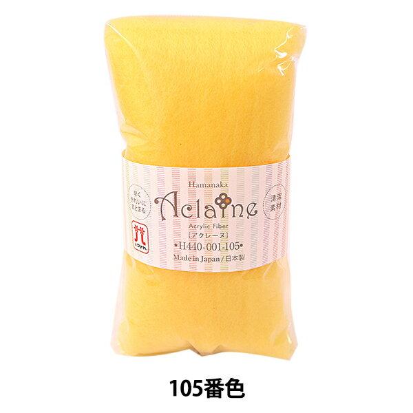 ハマナカ アクリルファイバー・アクレーヌ 15g レモン/H440-001-105[フェルト羊毛]