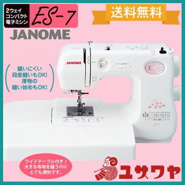 【ミシンP15】ジャノメ 2WAY コンパクトミシン ES-7[本体 入園 入学 新学年 新入生 電子ミシン 通販