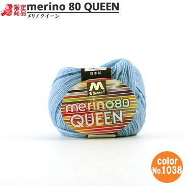 マンセル毛糸 『メリノクイーン(中細) 30g 1038番色』【ユザワヤ限定商品】