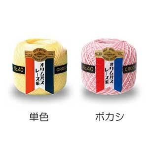 ■オリムパス レース糸 金票40番/50g(単色455〜901)[編み物/手編み/レース編み]