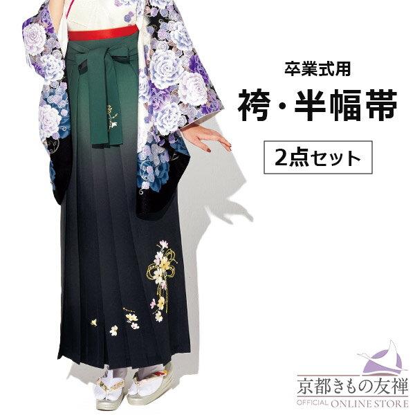 【レンタル】【卒業式】袴 ぼかし 刺繍 緑 (SS/S/M/L) 卒業袴 はかま 単品 卒業式P6911