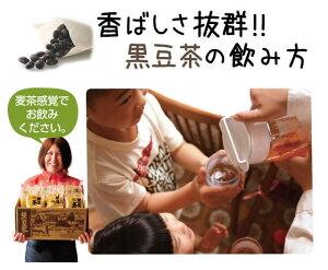 黒豆茶説明5