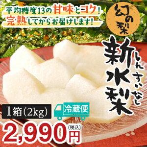 【限定200セット】新水(しんすい)梨2kg【クール便でお届け】【梨】【果物】