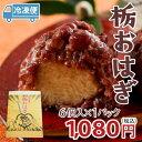 栃の実をたっぷりと練り込んだ栃餅を旨味世界一といわれる、兵庫県但馬地方の特産品・美方大納...